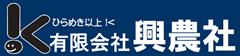 興農社のロゴ